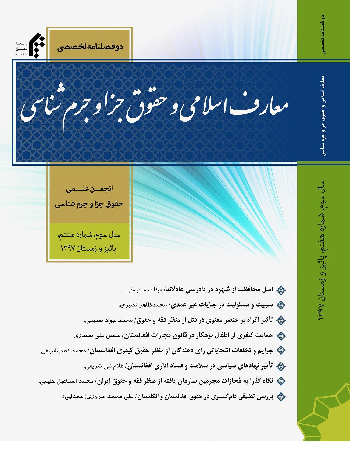 معارف اسلامی و حقوق جزا و جرم شناسی